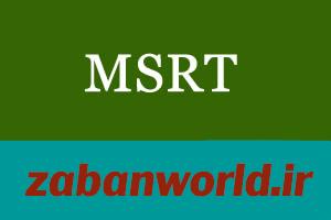 منابع آزمون زبان دکتری MSRT