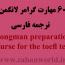 60 مهارت گرامر کتاب لانگمن قرمز به فارسی