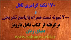 ترجمه فارسی گرامر تافل بارونز