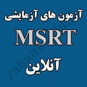 آزمون های آزمایشی MSRT