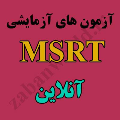 شبیه سازی آزمون MSRT