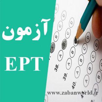 آزمون زبان انگیسی EPT – آزمون زبان دکتری دانشگاه آزاد اسلامی
