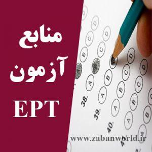 منابع آزمون EPT