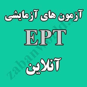 آزمون آنلاین EPT